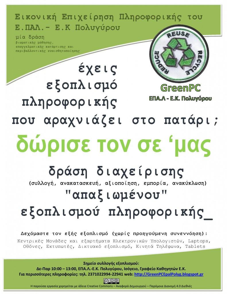 GreenPC 2015-16_v3