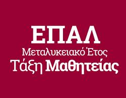 mathiteia